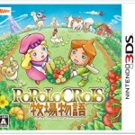 3DSレビュー・評価:ポポロクロイス牧場物語